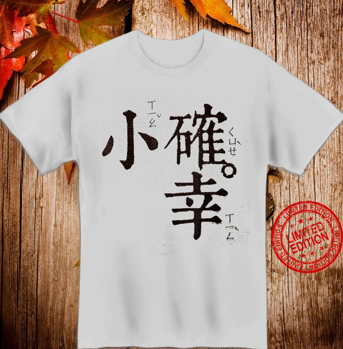 Japanese Writing Little Happiness Calligraphy Shirt